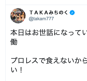 【JTO】TAKAみちのくのアルバイト画像に小団体の現実と称賛の声「凄いと思います」