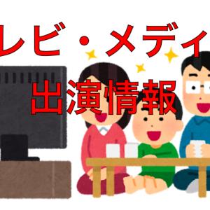 【新日本】くりぃむナンチャラ「第2の中西学選手権」放送日・出演者は?『ハードル高そう』#njpw