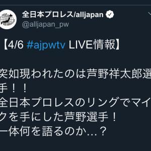 【芦野祥太郎】全日本主戦場で中嶋勝彦との再戦や金剛メンバーは?#ajpw