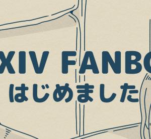 Pixiv FANBOXを始めました