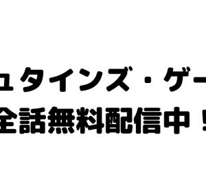 シュタインズ・ゲートがニコニコ動画で無料配信中!3月22日まで