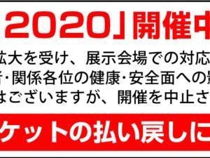 【西日本釣り博 中止】※新型コロナウイルスの感染拡大を受け・・