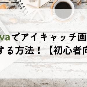Canvaでアイキャッチ画像を作成する方法!【初心者向け】