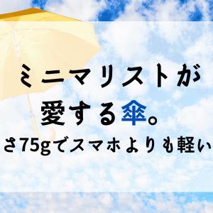 ミニマリストが愛する傘。重さ75gでスマホよりも軽い!