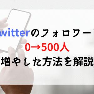 Twitterのフォロワーを0から500人に増やした方法を解説!