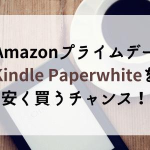 【Amazonプライムデー】Kindle Paperwhiteを安く買うチャンス!