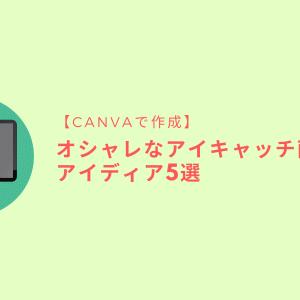 【Canvaで作成】オシャレなアイキャッチ画像のアイディア5選