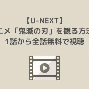 【U-NEXT】アニメ鬼滅の刃を観る方法!1話から全話無料で視聴