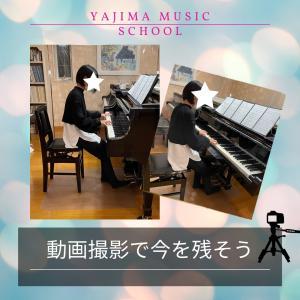 動画撮影で今を残そう!〜伊勢崎市ピアノ教室・矢島音楽教室