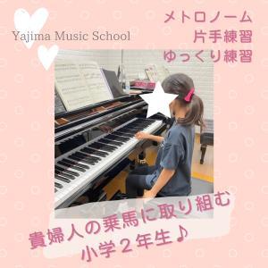 レッスンレポート!地道な練習も楽しく!〜伊勢崎市ピアノ教室・矢島音楽教室