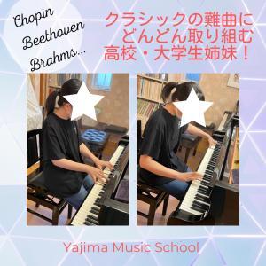 レッスンレポート!ハイレベルな高校・大学生姉妹♪〜伊勢崎市ピアノ教室・矢島音楽教室