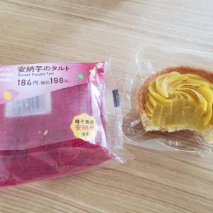 今日のスイーツ_安納芋のタルト(ファミリーマート)