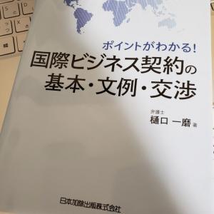 英文契約書でおすすめの本