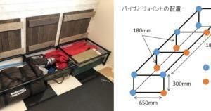 【簡単組立】自転車とキャンプ道具の収納棚DIY【イレクターパイプ】