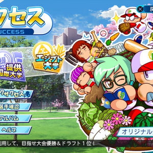 パワプロ2020最新情報|各モード紹介!とくに『栄冠ナイン』と『ペナント』が熱い!!【NintendoSwitch・PS4】