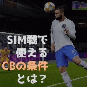 SIM戦で使えるCBの条件とは?|ウイイレmyClub攻略