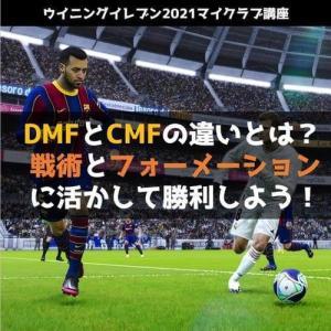 ウイイレ2021|DMFとCMFの違いとは?戦術とフォーメーションに活かして勝利しよう!【マスターリーグ/マイクラブ攻略】