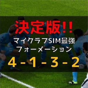【決定版】マイクラブSIM最強フォーメーション「4-1-3-2」【超攻撃的!レーティング600目指せる!】