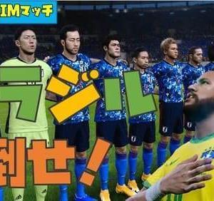 ウイイレ2021|ブラジル代表対サッカー日本代表の監督モードマッチ【YouTube】