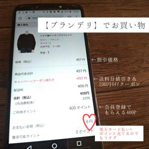 8円でトップスGET♡