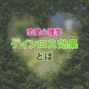 『行動心理学』の学び 恋愛⑧ 【ゲイン・ロス効果】