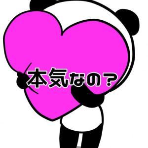 『行動心理学』の学び まとめ【恋愛編】