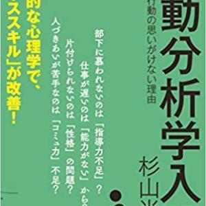 本の紹介 『行動分析学入門』