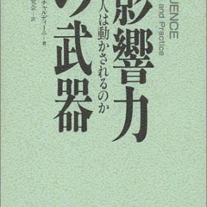 本の紹介 『影響力の武器』