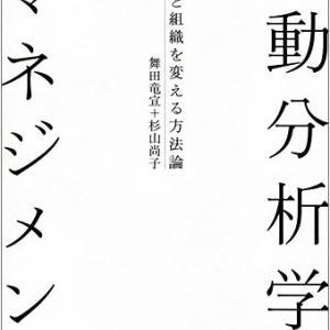 本の紹介 『行動分析学マネジメント』