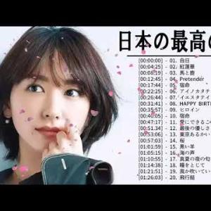【作業用BGM】ドラマ主題歌 2020 邦楽メドレー
