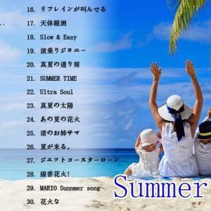 【BGM】テンションあがる夏ソング♪♪ 夏うたメドレー