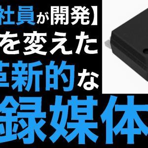 【衝撃】東芝社員が開発した「記憶媒体」に世界が震えた!