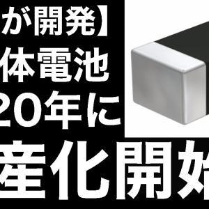 【衝撃】日本の全固体電池「量産化技術」が画期的すぎる!