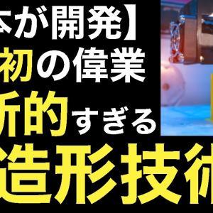【衝撃】日本が開発した「光造形技術」に世界が震えた!