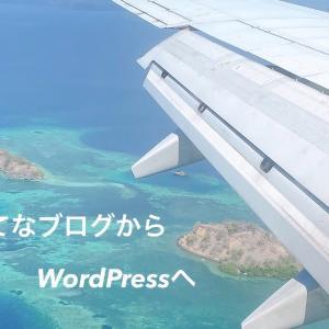 【お知らせ】はてなブログからWordPressへ移行します