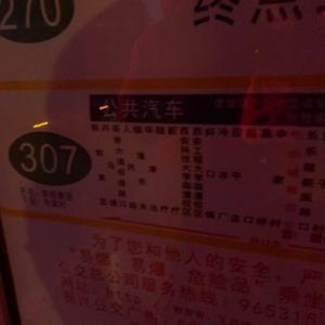 西安3日目  兵馬俑坑博物館→始皇帝陵→華清池→鐘樓→鼓楼→回民街