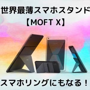 MOFT Xレビュー|4in1の多機能万能スマホスタンド!【完全解説】