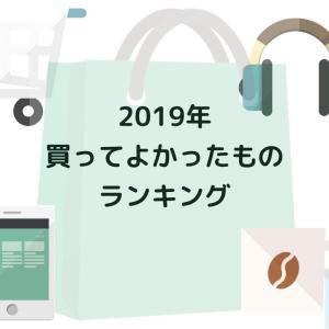 【2019総まとめ】年間買い物ランキング!