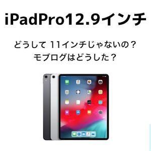 【iPad Pro】いまさら12.9インチ(第3世代)を買った理由