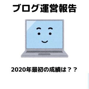 ブログ運営報告|2020年1月のブログ実績は?