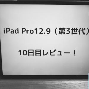 【レビューシリーズ】iPad Pro12.9(第3世代)購入後10日目の感想