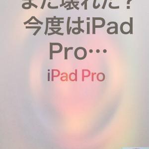 【レビュー】iPad Pro12.9インチが故障しました【初期不良】