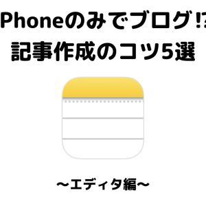 【純正メモ編】iPhoneだけでブログ記事を書く。純正メモ帳を使う理由とは?