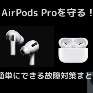 AirPods Pro|故障を防ぐ3つの方法