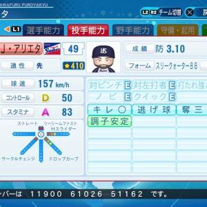 MLBのジェイク・アリエタを査定・再現【パワプロ2020】