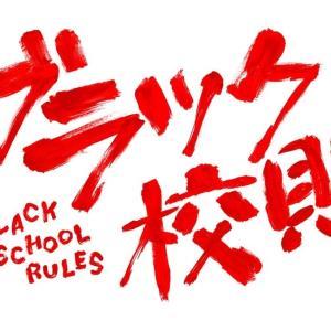 みんな時系列の話してるからブラック校則の時系列を並べた
