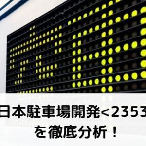 日本駐車場開発<2353>を徹底企業分析