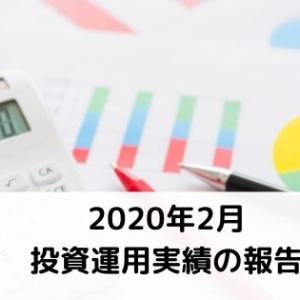 2020年2月度の月次投資運用実績報告