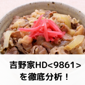 吉野家HD<9861>を徹底企業分析