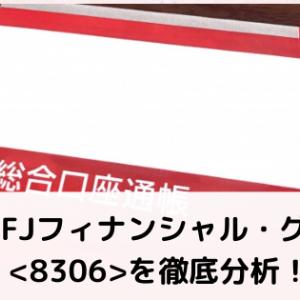 三菱UFJフィナンシャル·グループ<8306>を徹底企業分析